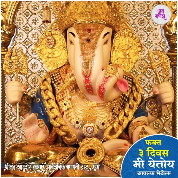 Dagdusheth-Ganapti--Image-3 Days Left