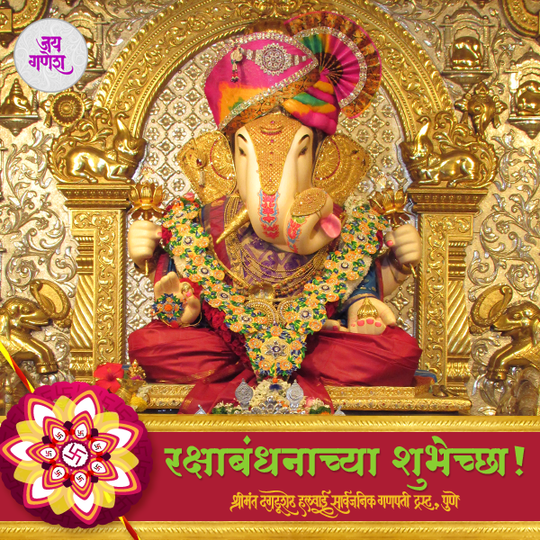 raksha bandhan greetings dagdusheth ganpati