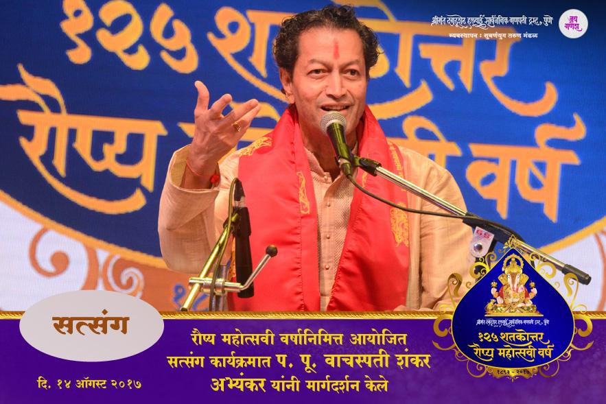 Dagdusheth_Ganpati_Shankar_Abhyankari_125Year