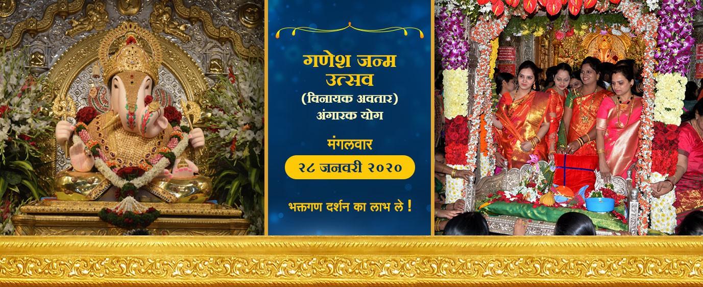 Ganesh-Janma-utsav-hinid-chaturthi