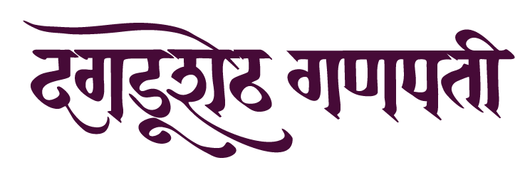 Dagdusheth Ganpati Marathi Website