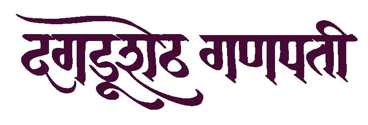 Dagdusheth Ganpati Marathi Website