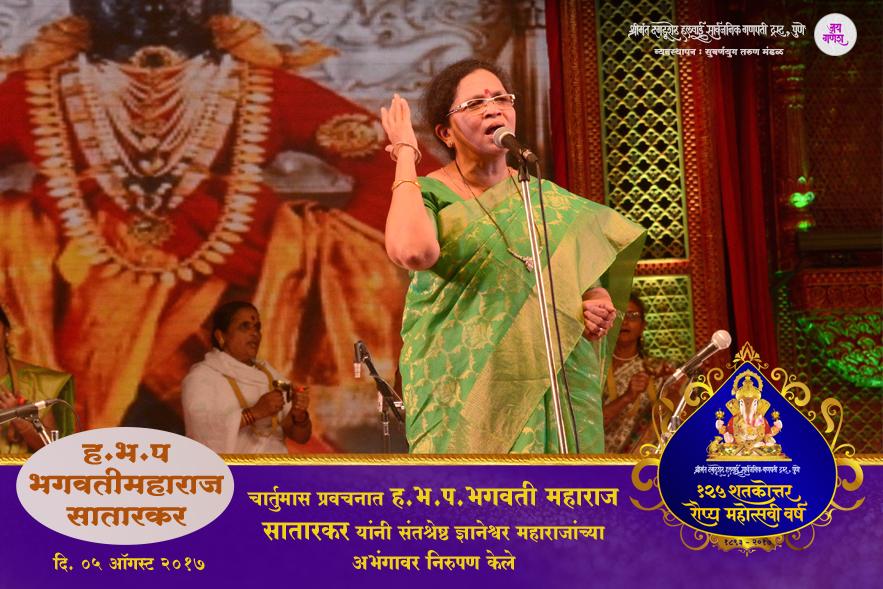 Bhagavati_Maharaj_Satarkar_125Year