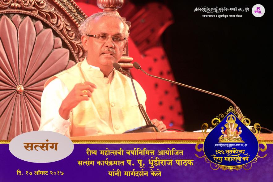 Dagdusheth_Ganpati_Dhundiraj_Pathaki_125Year