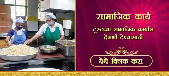 Dagdusheth Ganpati App Download