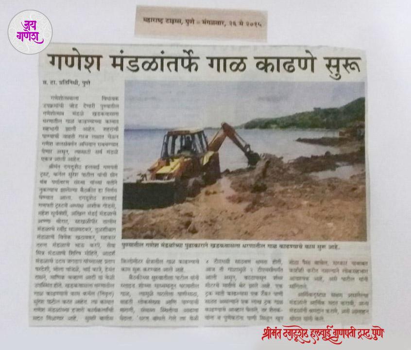 Dagdushethganpati khadakwasla article in maharastra times