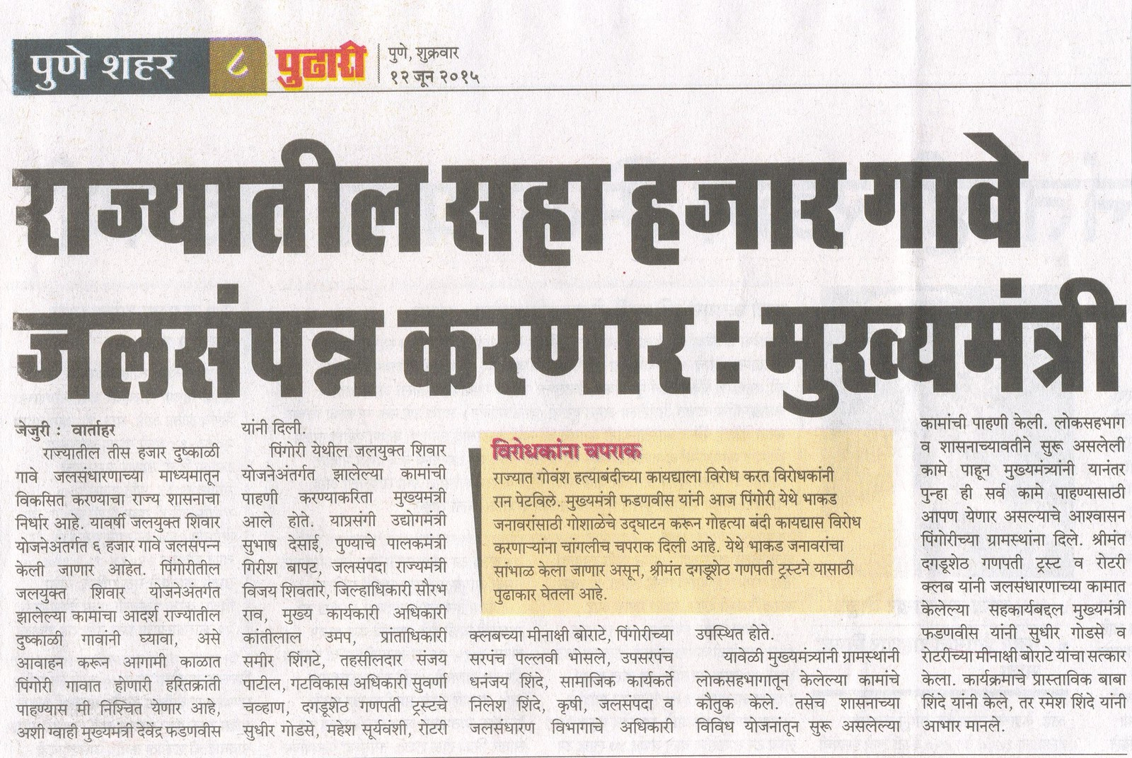 Dagdusheth ganpati pingori village article in pudhari