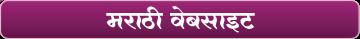 Marathi Website