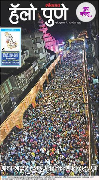 Dagdusheth-Ganapati-lokmat-epaper-article