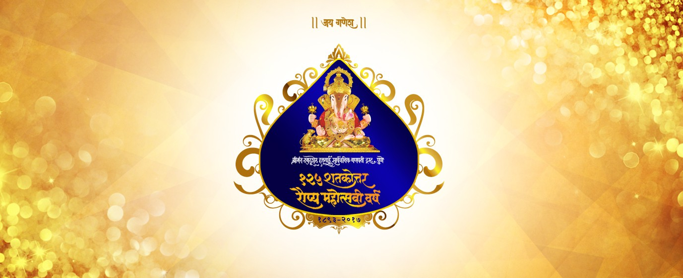 Banner_125Years_Celebration_of_Dagadusheth_Ganapati1