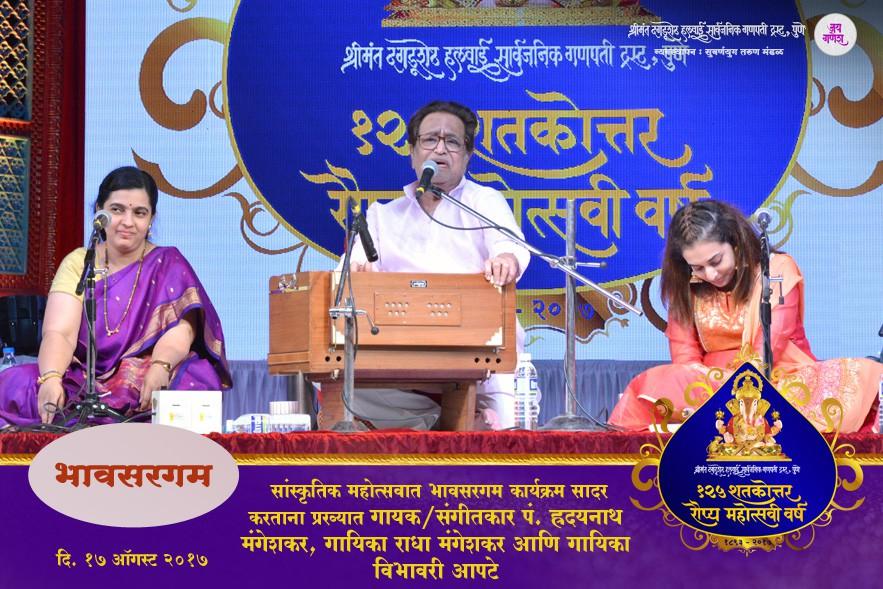 Dagdusheth_Ganpati_Bhavsargami_125Year