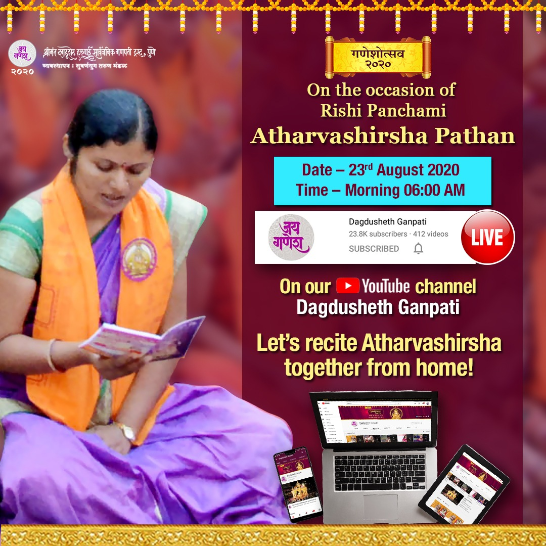 atharvshirsh-english
