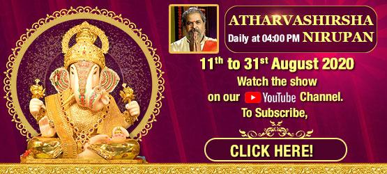 Atharvshirsh Nirupan