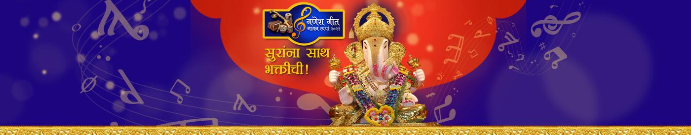 ganesh-gayan-website-banner